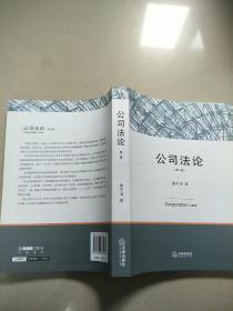 公司法论   第二版   原版内页干净
