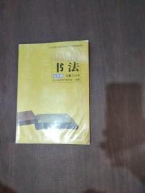 书法 九年级王羲之行书