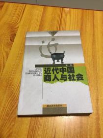 近代中国商人与社会