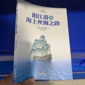 正版现货,阳江港与海上丝绸之路
