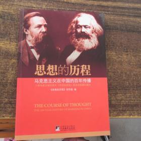 思想的历程:马克思主义在中国的百年传播