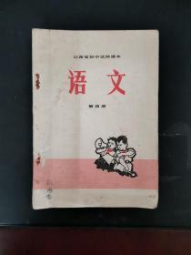 文革课本:山西省初中试用课本 语文 第四册