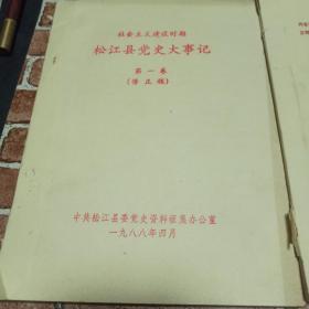 社会主义建设时期—松江县党史大事记 第一卷(修正稿)第二卷(1957.1—1966.5)(修正稿)两本合售