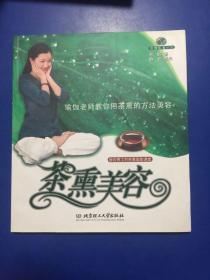 静岩博士的茶熏瑜伽课堂:茶熏美容(无光盘)
