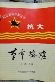 开国上将李志民(1906年7月9日-1987年11月16日)签名本《革命熔炉》
