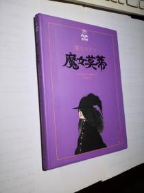 夏洛书屋第四辑:魔女莫蒂