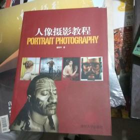 人像摄影教程