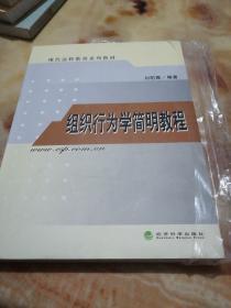 现代远程教育系列教材:组织行为学简明教程