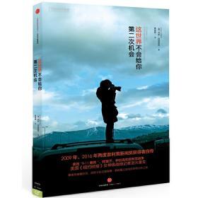 这世界不会给你第二次机会❤ 林希·阿德里奥 著,中国国家地理·图书 出品 中信出版社9787508667461✔正版全新图书籍Book❤