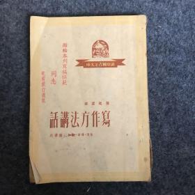 新中国青年文库:写作方法讲话(1950年版)