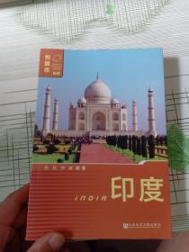 印度(第一版)