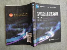 光学信息技术原理及应用(第2版),有水印