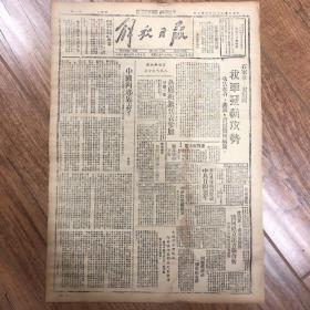 1945年7月10日【解放日报】石家庄我军发动攻势