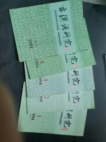 古汉语研究 1994年第1。2、3、4 期和增刊.