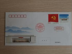 中共党史展览馆纪念封