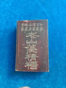 老山参精糖(盒)
