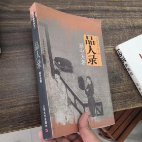 品人录: 品读中国书系之一