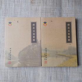 滑县文史资料 第1-2卷(第1-9辑 )