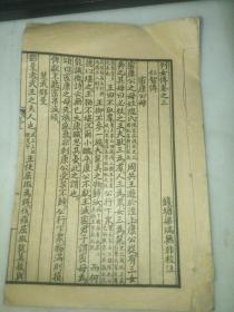 线装古旧书:  列女传  (卷之三)