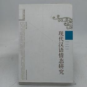 现代汉语情态研究