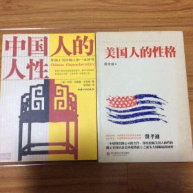 中美民族性格研究两册合售:中国人的人性、美国人的性格