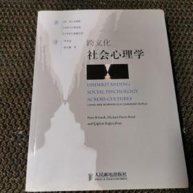 跨文化社会心理学
