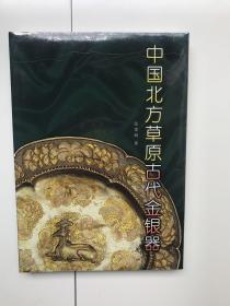 中国北方草原古代金银器(全新塑封)