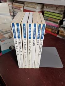 赫拉巴尔精品集(全7册)