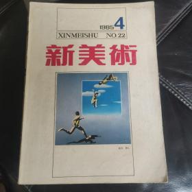 新美术季刊 1985年第4期