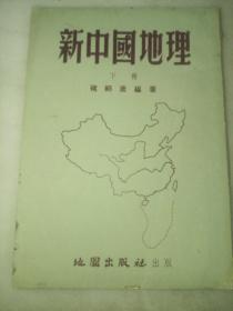 新中国地理(下册)