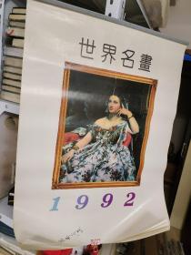 1992年挂历世界名画7张全