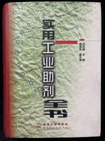 实用工业助剂全书(精)