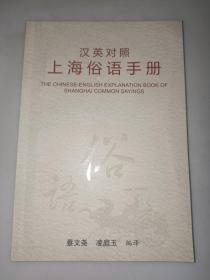 汉英对照上海俗语手册