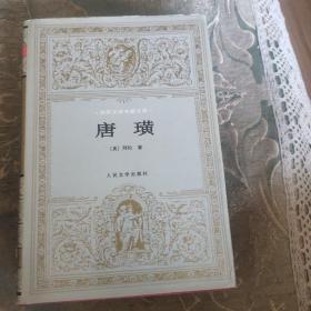 世界文学名著文库唐璜