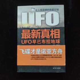 UFO最新真相