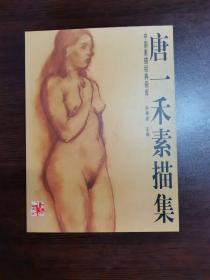 唐一禾素描集(中國素描經典畫庫)