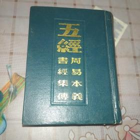 五经.周易本义五经.书经集传