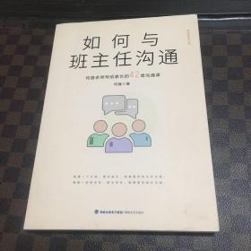 如何与班主任沟通-何捷老师写给家长的42堂沟通课