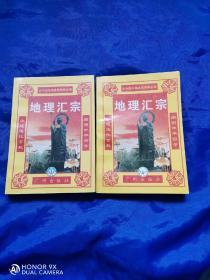 地理正宗     (元女青囊海角经篇)  (管氏地理指蒙篇)两册合售