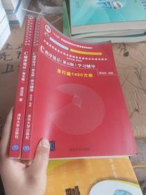 C程序设计(第五版)/中国高等院校计算机基础教育课程体系规划教材+学习辅导