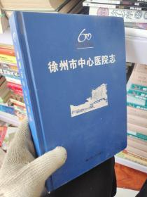 徐州市中心医院志