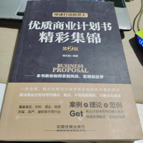 快速打动投资人:优质商业计划书精彩集锦(第2版)