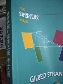 线性代数引论 第五版 (  Introduction to Linear Algebra Strang 中文版翻译版)