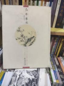 弘启艺境:启功先生作品海外藏珍选集