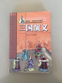 三国演义——彩图本·中国文学名著(瑕疵如图)