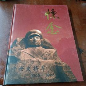《怀念:许世友将军》(1905-1985 )精装