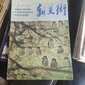新美术季刊 1992年第3期