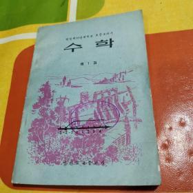 全日制十年制学校初中课本(试用本)数学(第一册)(朝鲜文)