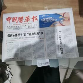 中国医药报2019年10月25日