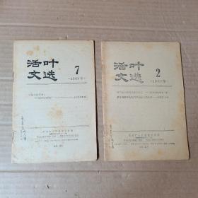 活页文选 1963年第2期 第7期 合售